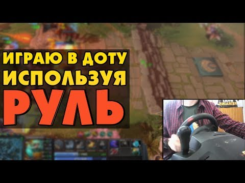 видео: ИГРАЮ В ДОТУ НА РУЛЕ