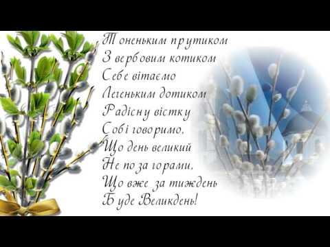 Картинки по запросу вербна неділя привітання українців
