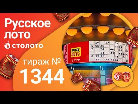 Русское лото 12.07.20 тираж №1344 от Столото