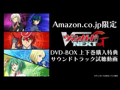 【サントラ試聴】ヴァンガードG NEXT【Amazon.co.jp限定版】