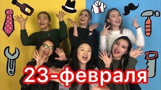 ИДЕИ ПОДАРКОВ НА 23-ФЕВРАЛЯ от #ШОУБАЛЕТЖИЙДЕШИДИРИСОВОЙ | КОНКУРС !!!УЧАВСТВУЙ !!!