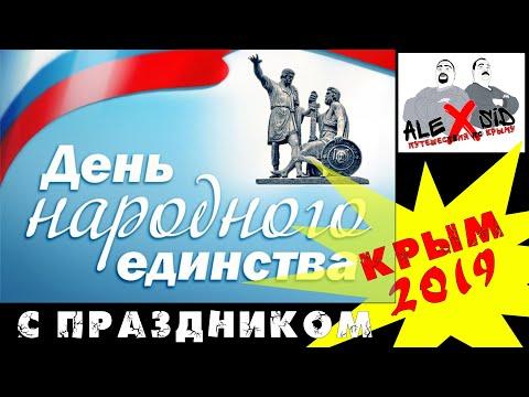 Крым / День Народног Единства 2019