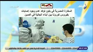 السفارة المصرية في بكين تؤكد عدم وجود إصابات بفيروس كورونا بين أبناء الجالية في الصين