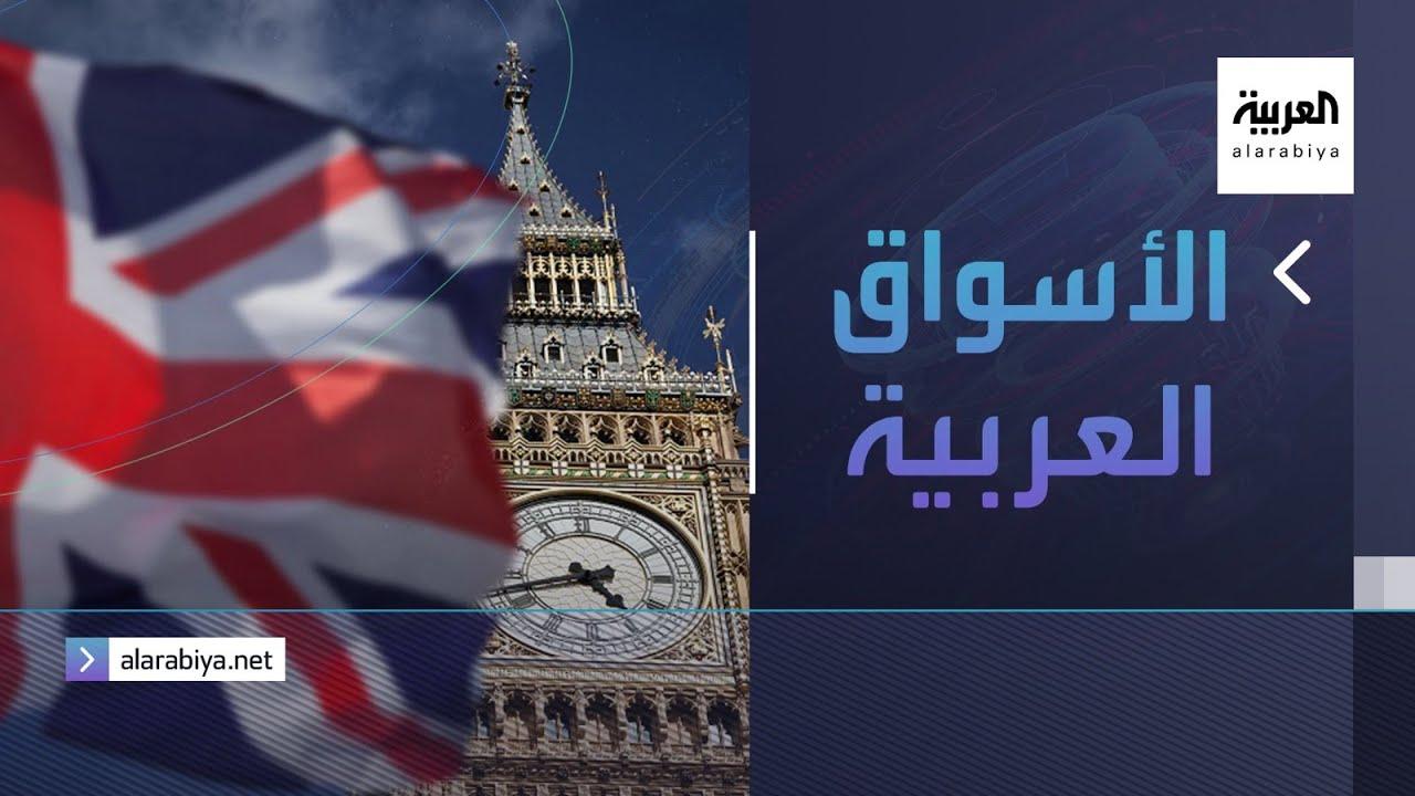 صورة فيديو : الأسواق العربية | وزير الخزانة البريطاني يرسم صورة قاتمة لاقتصاد بلاده