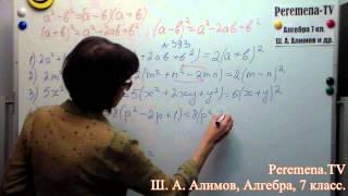 Алгебра, Ш  А  Алимов, 7 й класс, задача 393