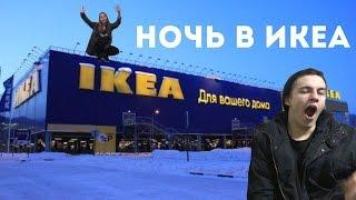Ночь в IKEA / Ночь с копами