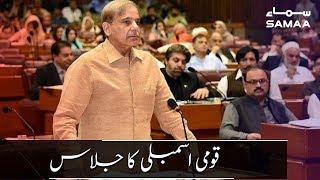 LIVE : National Assembly Session | SAMAA TV | 27 June 2019