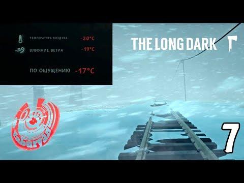 КОВАРНАЯ БУРЯ! The Long Dark #7