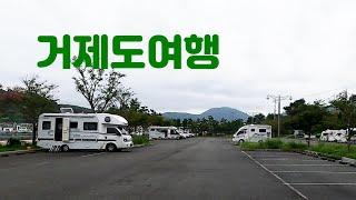 캠핑카 거제도여행 /구조라 수변공원 차박캠핑/바람의 언…