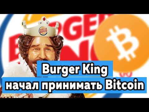 Burger King начал принимать к оплате Bitcoin