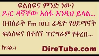 Bisrat FM Radio - What is Philosophy? Dr. Dagnachew Assefa