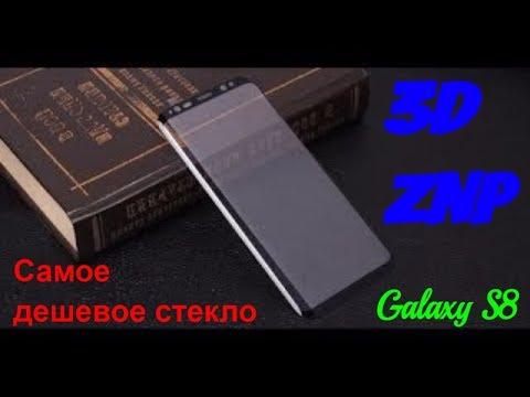 САМОЕ ДЕШЕВОЕ СТЕКЛО ZNP на Samsung Galaxy S8
