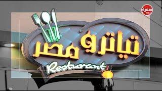 مطعم تياترو مصر | الأكيل (حلقة كاملة)