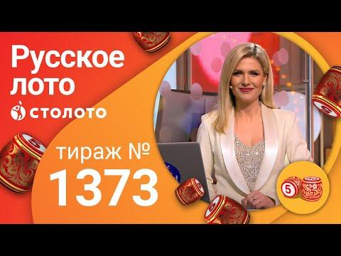 Русское лото 31.01.21 тираж №1373 от Столото