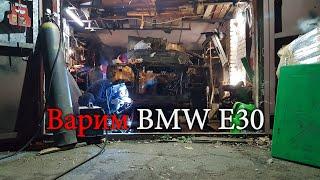 Ремонт БМВ Е30, варим лонжерон