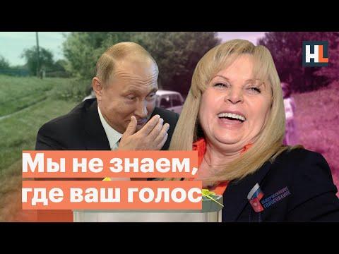 Что не так с наблюдателями на «общероссийском голосовании»