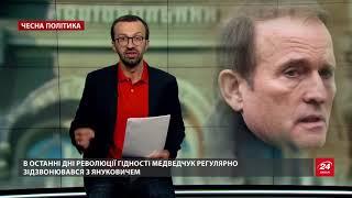 видео Медведчук Віктор Володимирович