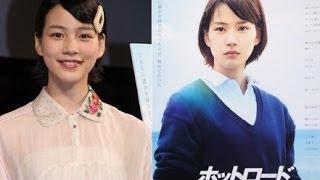 女優の能年玲奈さんが18日、東京都内で行われた映画「ホットロード」(...