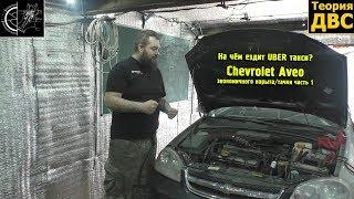 На чём ездит UBER такси? Chevrolet Lacetti/Aveo экономичного корыта/тачки часть 1
