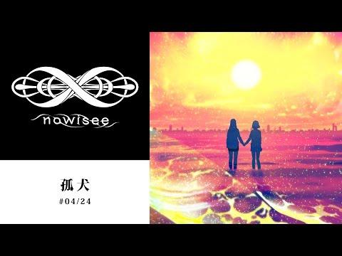 nowisee『孤犬』#04/24 (YouTubeバージョン)