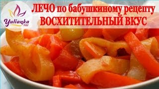 САМЫЙ ВКУСНЫЙ ЛЕЧО. ЛУЧШИЙ РЕЦЕПТ моей бабушки. Консервируем на зиму (salad of peppers)