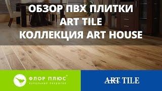 Как выбрать ПВХ плитку. Обзор ПВХ плитки Art Tile - коллекция  Art House(, 2016-04-10T03:53:16.000Z)