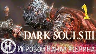 Прохождение Dark Souls 3 - Часть 1 (Парень с рукой)