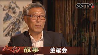 《人物·故事》 20200624 漫漫长城路·董耀会| CCTV科教