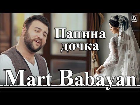 Март Бабаян