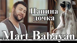 "Март Бабаян ""Папина доченька"" ""PAPINA DOCHENKA"