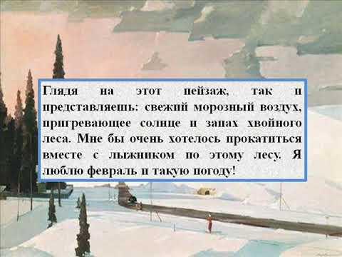 Сочинение по картине Нисского «Февраль  Подмосковье»