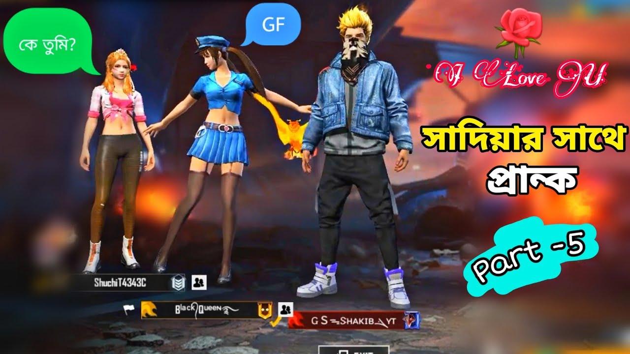 সাদিয়া 💘এটা আমার Girlfriend || সাদিয়ার সাথে Prank || Part -5 || Gaming Shakib