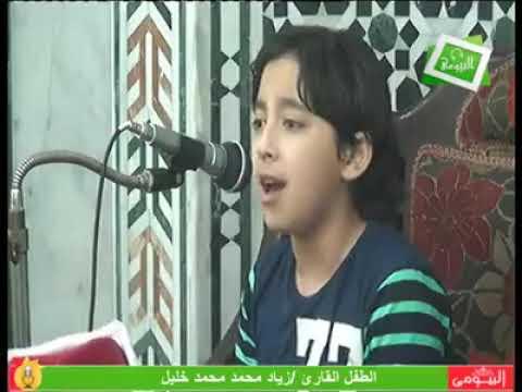 Beautiful Tilawat e Quran By beautiful baby Qari