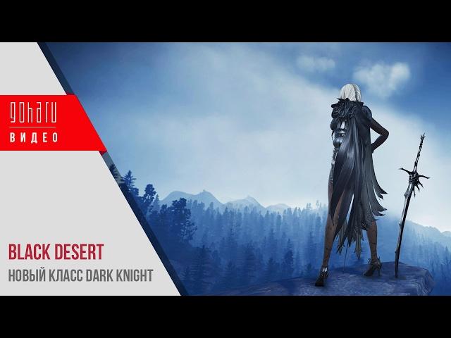 Black Desert (видео)