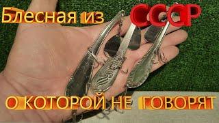 Блесна из СССР о которой не говорят старые рыбаки