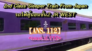 2nd Class Sleeper Train Car from JR West (ANS. 112)/รถไฟตู้นอนชั้น2มาจากประเทศญี่ปุ่น (บนท.ป.112)