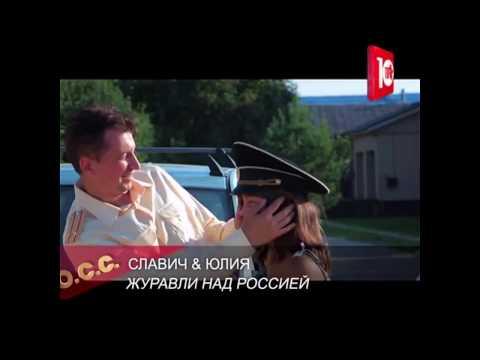 Журавли на Шансон ТВ -  Славич и Юлия
