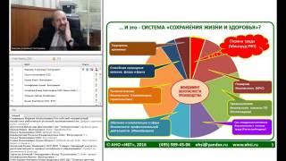 Типовое положение о системе управления охраной труда (продолжение)
