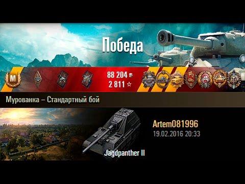 Jagdpanther II  Невероятное везение и нагиб. Мурованка  Стандартный бой WoT 0.9.13