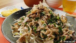 「豚ニラもやしのあんかけ炒め」のレシピと作り方を動画でご紹介します...