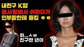 뇌없는 폭로로 절친 이미지 폭망시킨 여자 연예인 TOP3