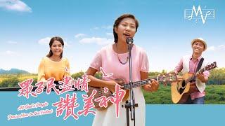 敬拜詩歌MV《眾子民盡情讚美神》【中英歌詞】