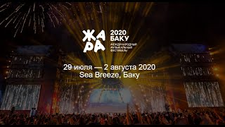 Жара 2020 29 июля 2 августа 2020 Sea Breeze Баку Прямые туры из Минска на Бакутрэвел