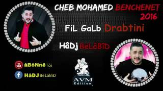 Cheb Mohamed Benchenet (01-Aout-2016)- FeL GaLb DrabTini (فل قلب دربتيني )- ALbums 2016 HaDJ BeLaBiD