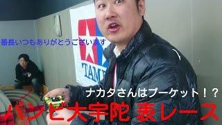 【ミニ四駆】バンビ大宇陀レース!ナカタさんはプーケット 【mini4wd】