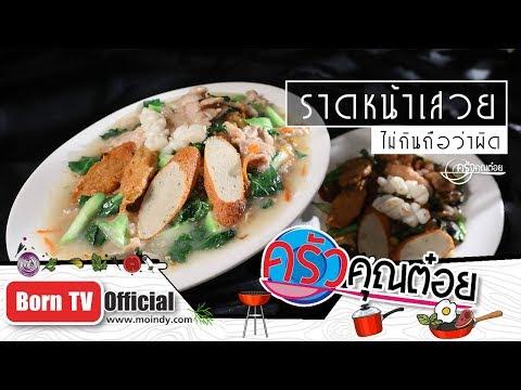ขนมทองนพคุณ ร้านแม่นิชขนมไทย - วันที่ 07 May 2019