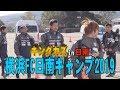 「横浜FCが好きぃ~♡ -2019日南キャンプ歓迎式-」 日南市役所 好きぃ~部 199