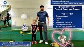 """Детская Академия Гольфа в GORKI - Удар """"Чип"""""""
