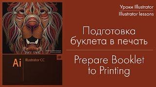Подготовка буклета в печать для типографии. Prepare booklet for print in typography.(Подготовка буклета в печать для типографии в Иллюстраторе. Видеоурок, Как сделать буклет для того чтобы..., 2015-09-19T23:23:32.000Z)