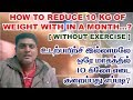 How to reduce the weight 10kg with in 30 days without Exercise in Tamil